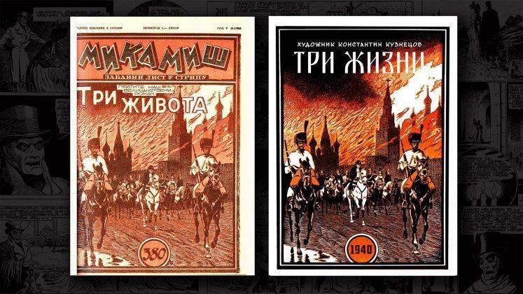 Русский комикс Три жизни - Stone Forest