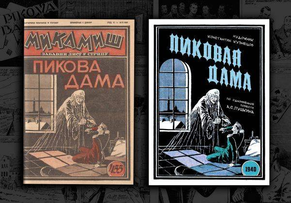 Русский комикс Пиковая дама - Stone Forest