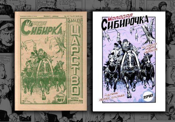 Русский комикс Сибирочка - Stone Forest