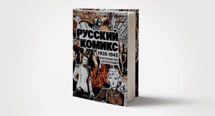 Русский комикс, 1935-1945, королевство Югославия - Stone Forest