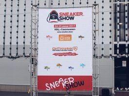 Sneaker Show Сокольники 2017 - Stone Forest