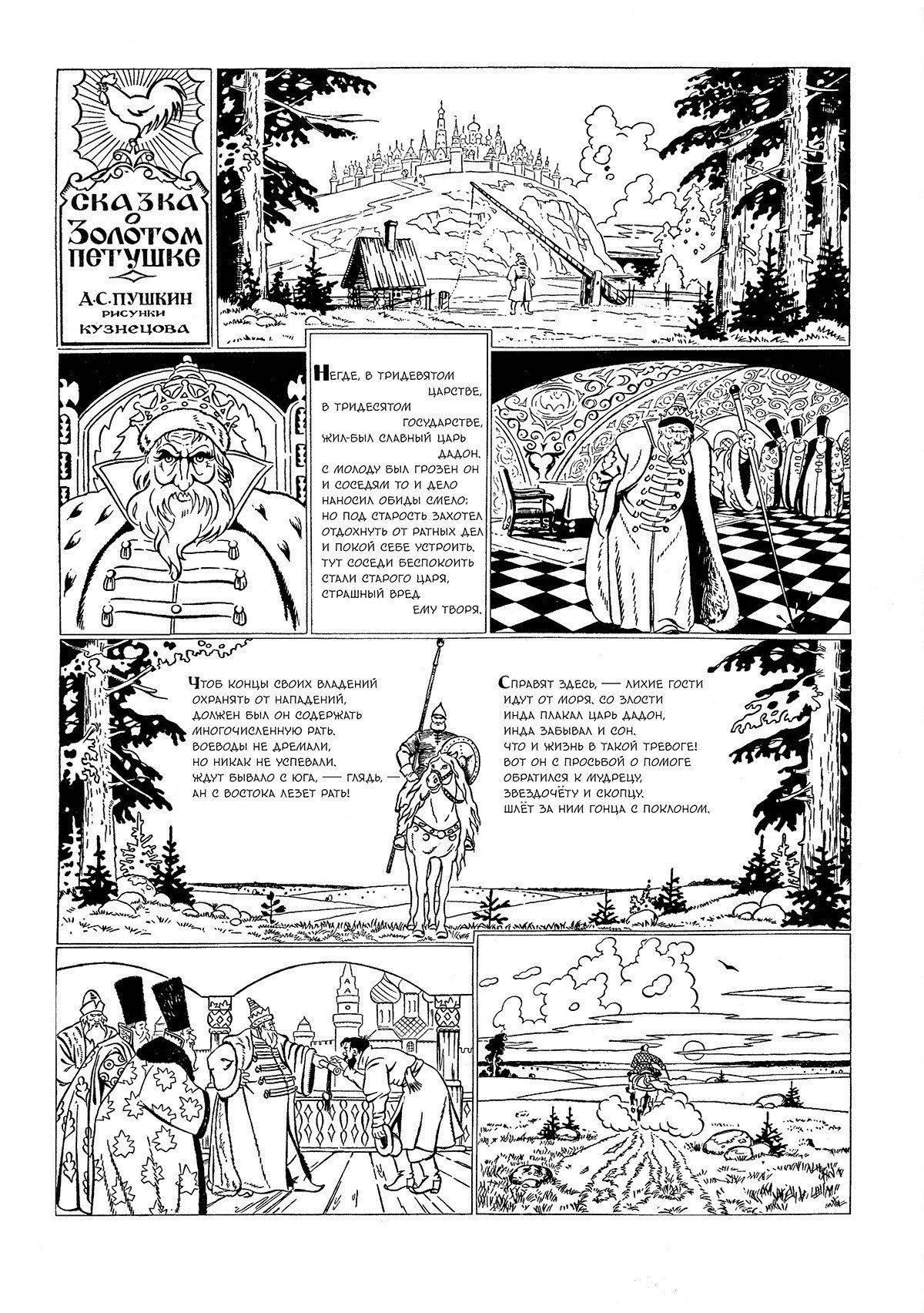"""Комикс """"Сказка о золотом петушке"""" - Stone Forest"""