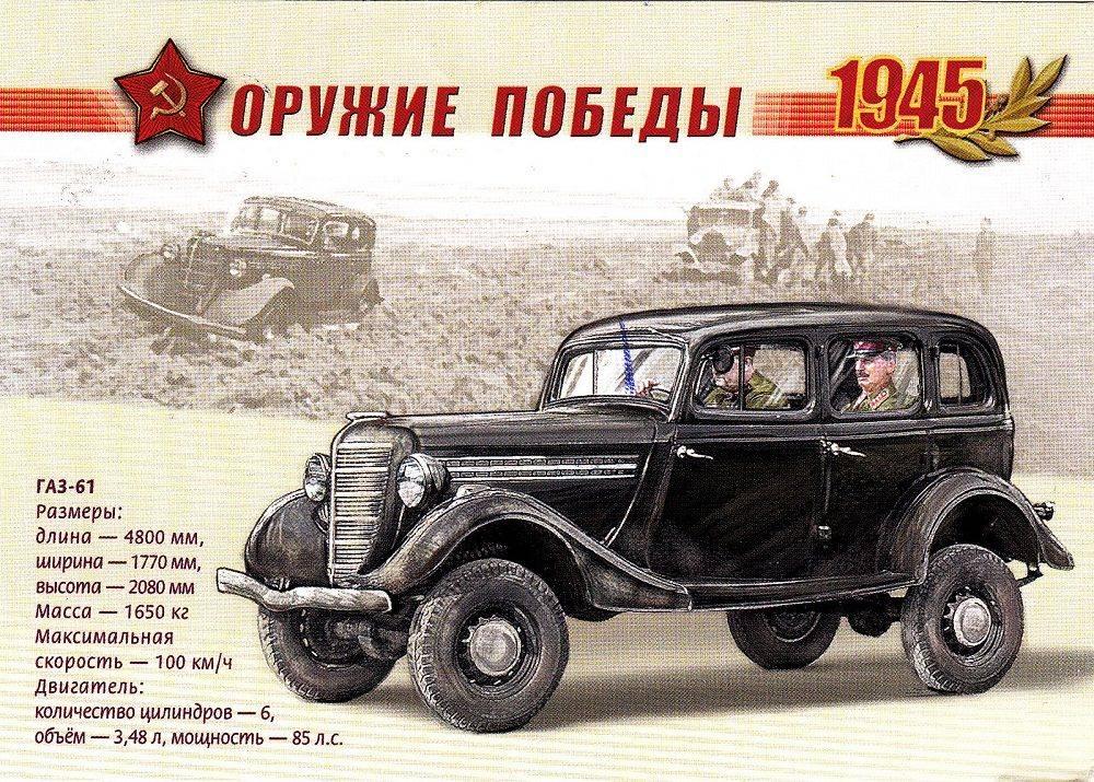 Оружие победы ГАЗ-61 - Stone Forest