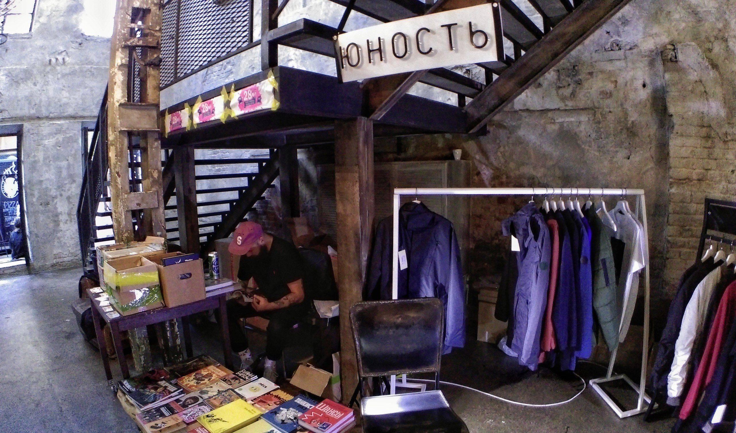Мужской маркет «Двор» 2017 в Loft 19.0.5 - Stone Forest