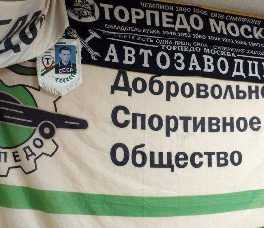 "Офис ДСО ""Торпедо"" Москва - Stone Forest"