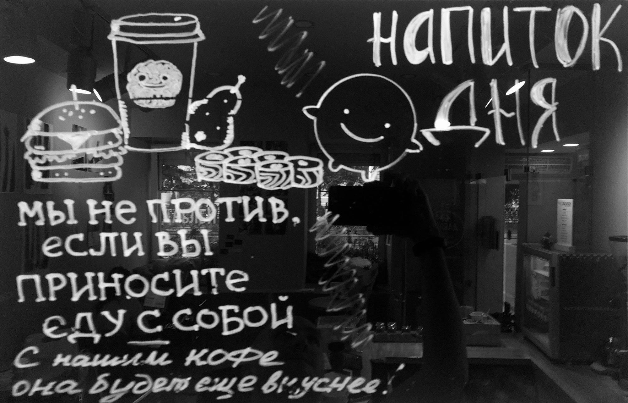 Мы не против, если вы приносите еду с собой. Вот такое предложение для всех посетителей кофейни Дабл Би Неглинная.
