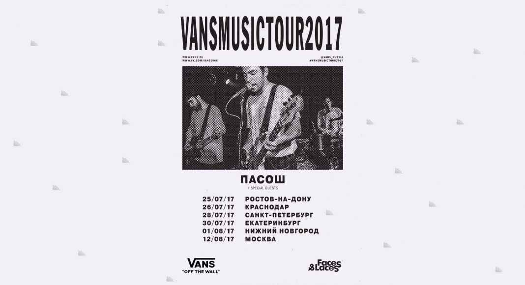 VANS MUSIC TOUR 2017 - Stone Forest