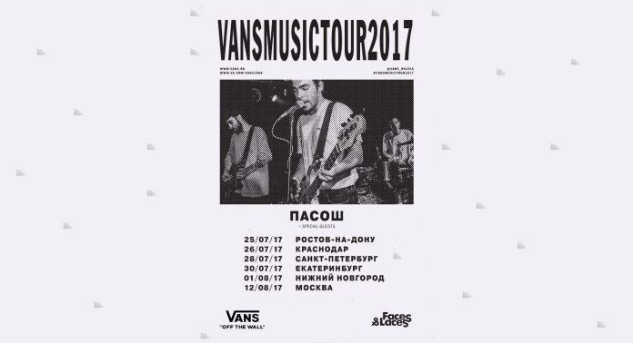 VANS MUSIC TOUR 2017 - Stone Forest