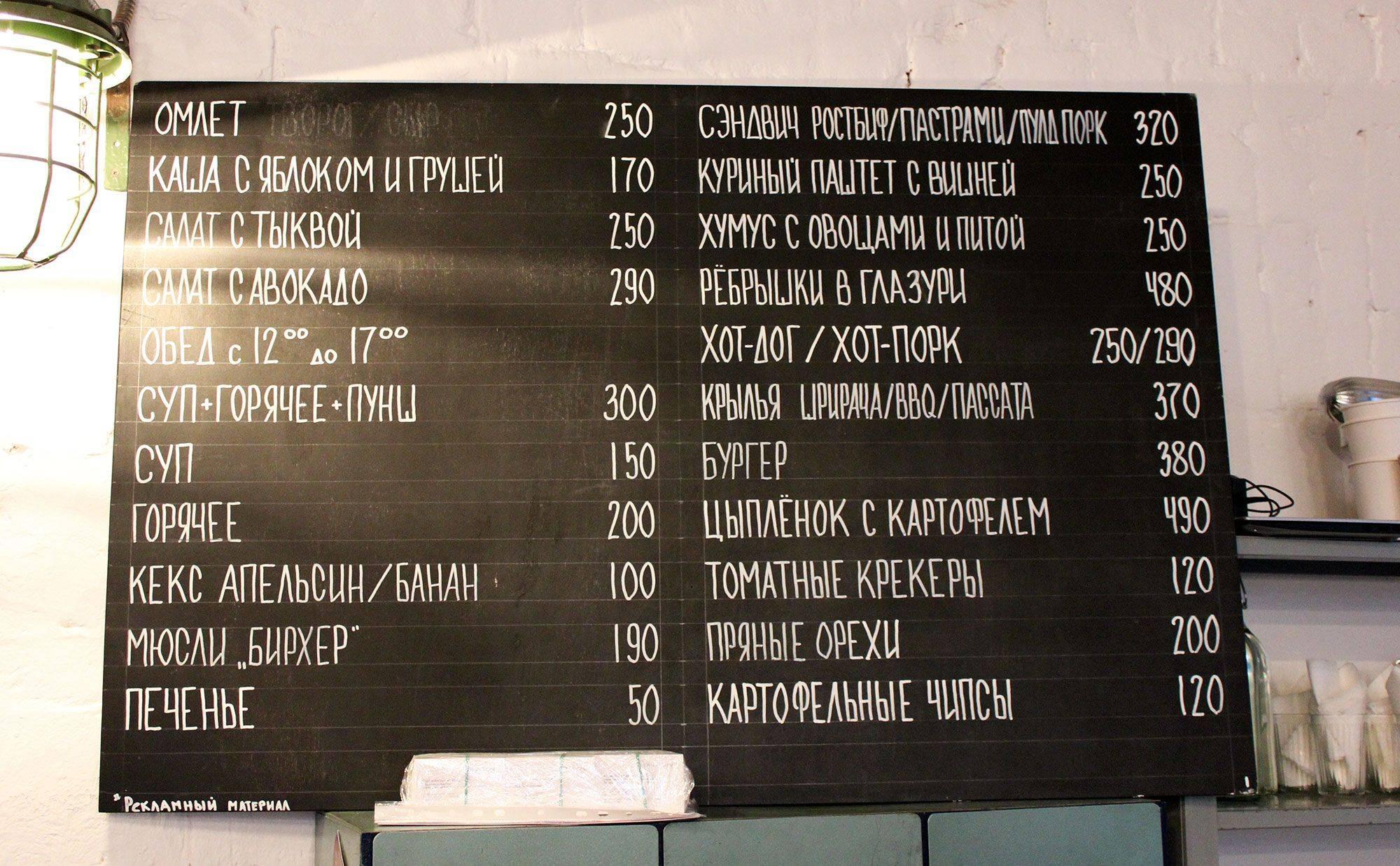 кофе в баре Прогресс на Белорусской, цены на кофе