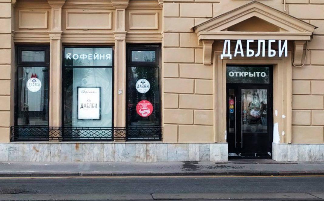 Вход в кофейню на Новокузнецкой улице (м. Павелецкая)