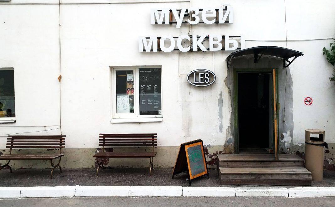 метро Парк культуры, кофейня LES Музей Москвы