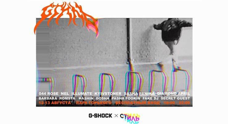 Фестиваль G-SHOCK x СТИЛЬ.ТУСА на FACES&LACES 2017 - Stone Forest