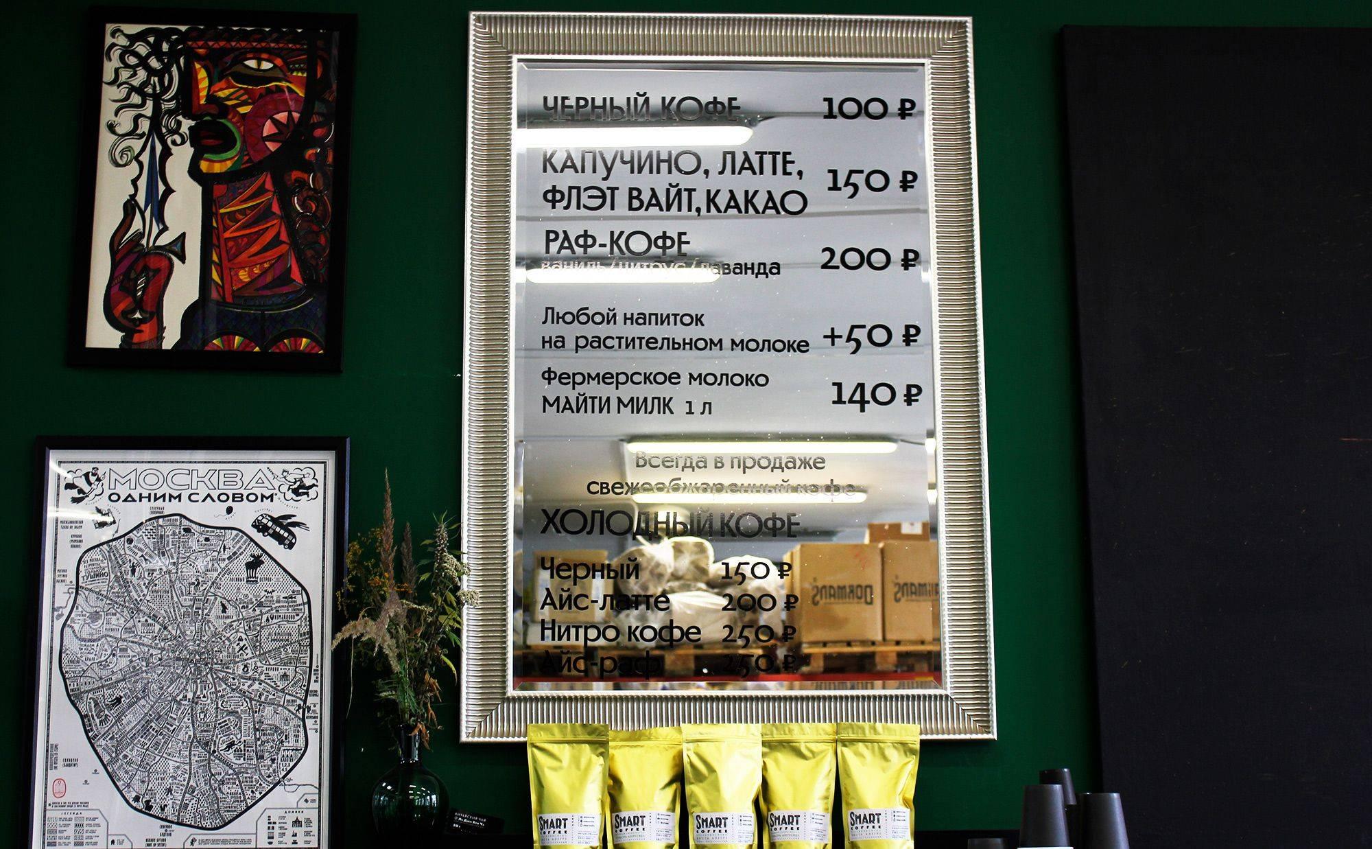 Смарт кофе на ВДНХ