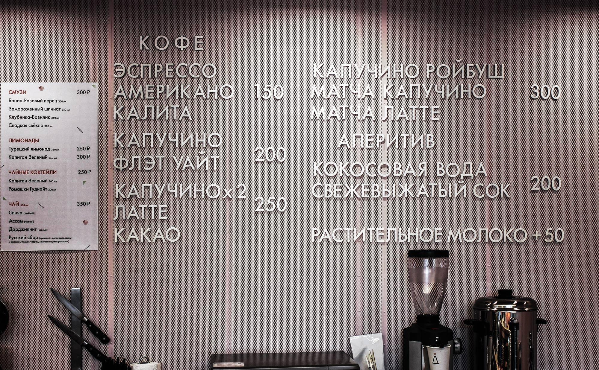 кофе в кофейне Делюсь Душой, цены на кофе