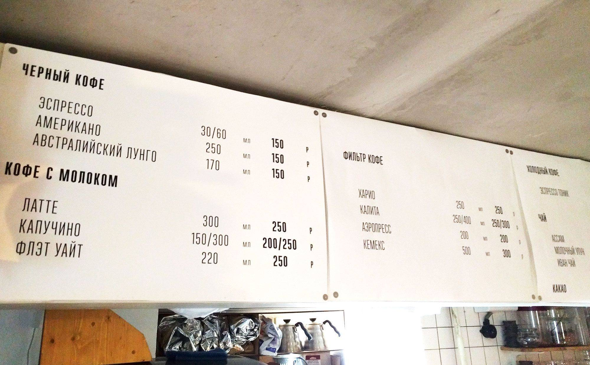 меню кофейни LES Парк культуры, цены на кофе