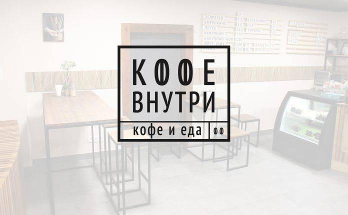 кофейня Кофе внутри на Серпуховской