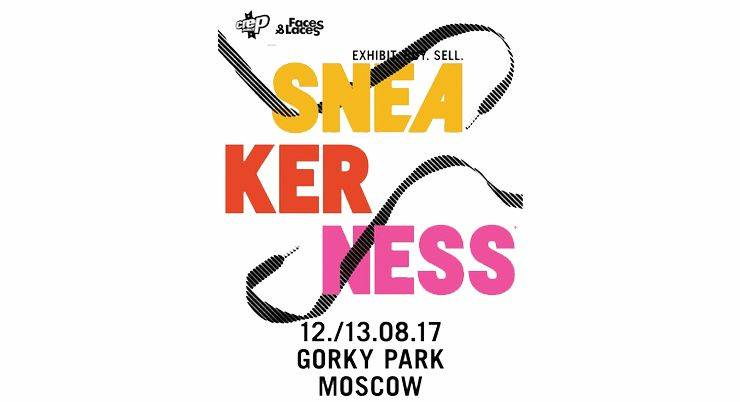 Конвенция SNEAKERNESS 2017 - Stone Forest