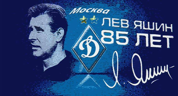 Логотип Динамо Москва со звездами - Stone Forest