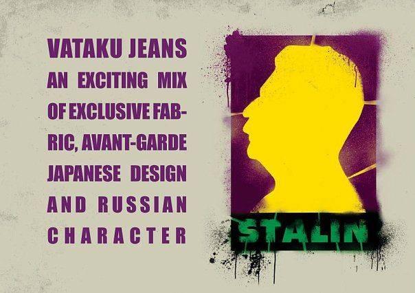 Плакат Vataku Jeans - Stone Forest