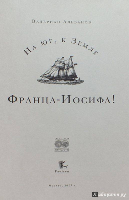 Книга На юг к Земле Франца-Иосифа Альбанов Валериан Иванович - Stone Forest