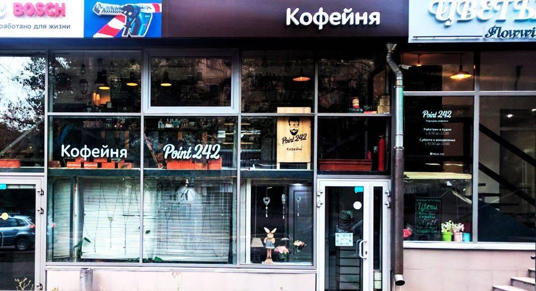 point 242 петра романова фасад кофейни