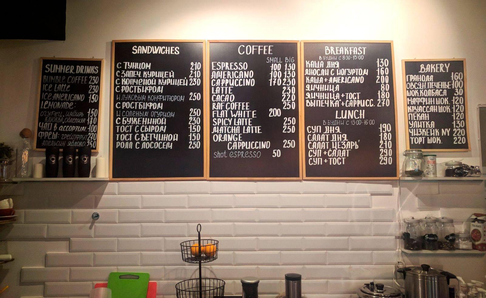 меню кофейни Cassette cafe в Духовском переулке, цены на кофе