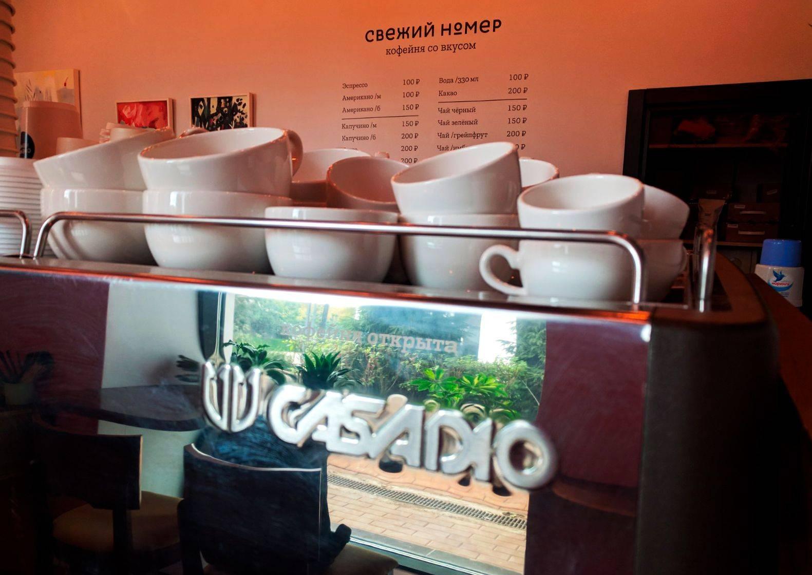 кофейня Свежий номер на Водном стадионе