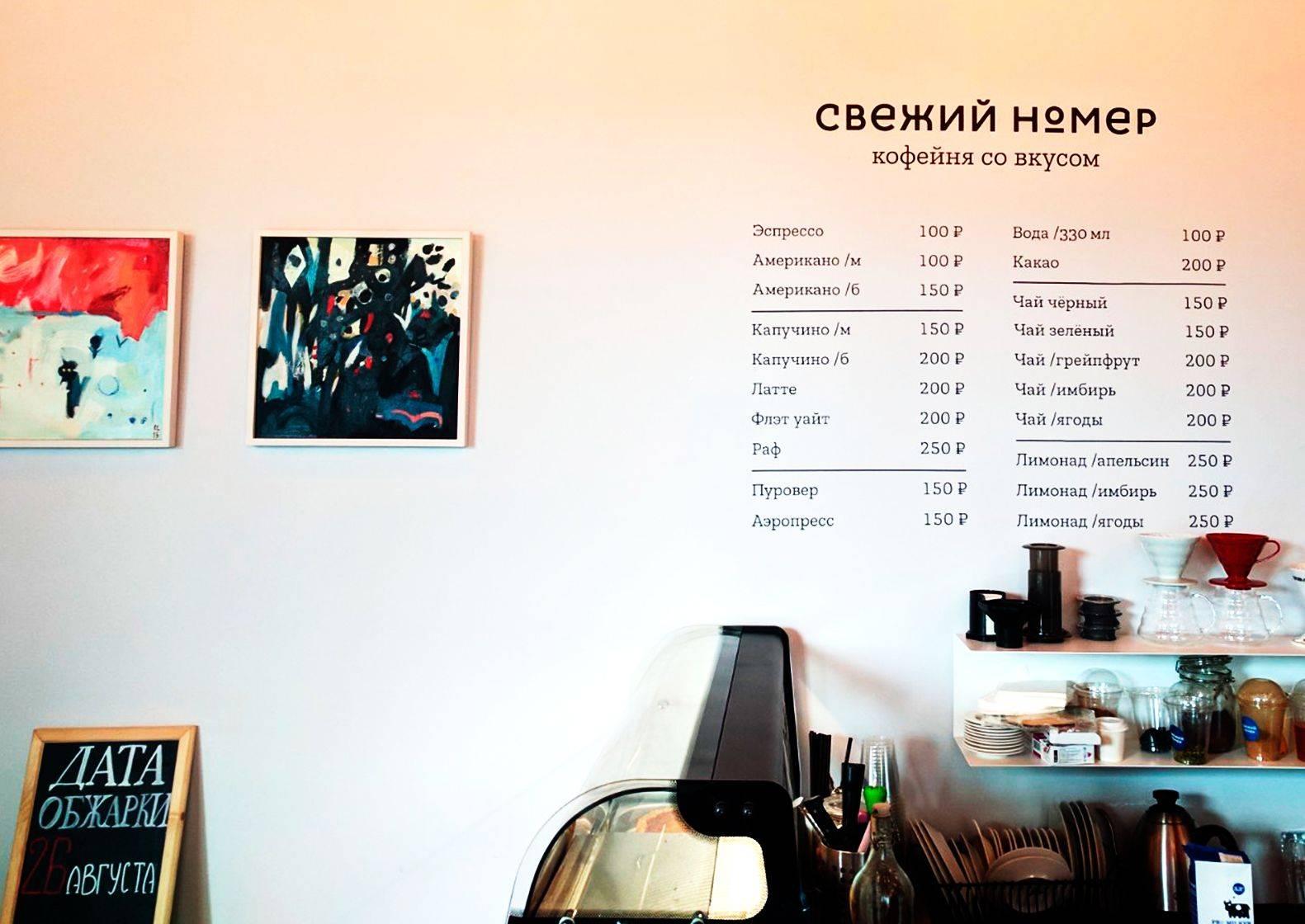 кофейня Свежий номер на водном стадионе, цены на кофе