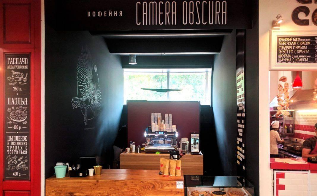 кофейня камера обскура на черемушкинском рынке