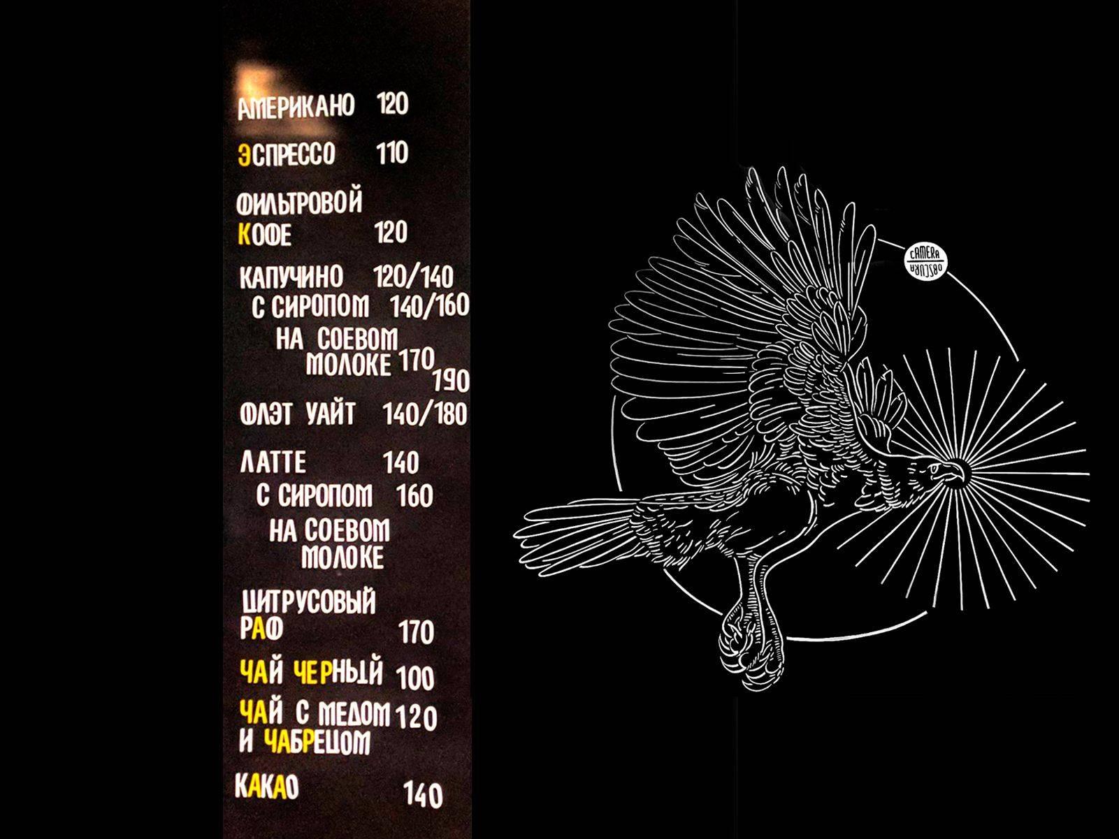 меню кофейни Camera Obscura, цены на кофе