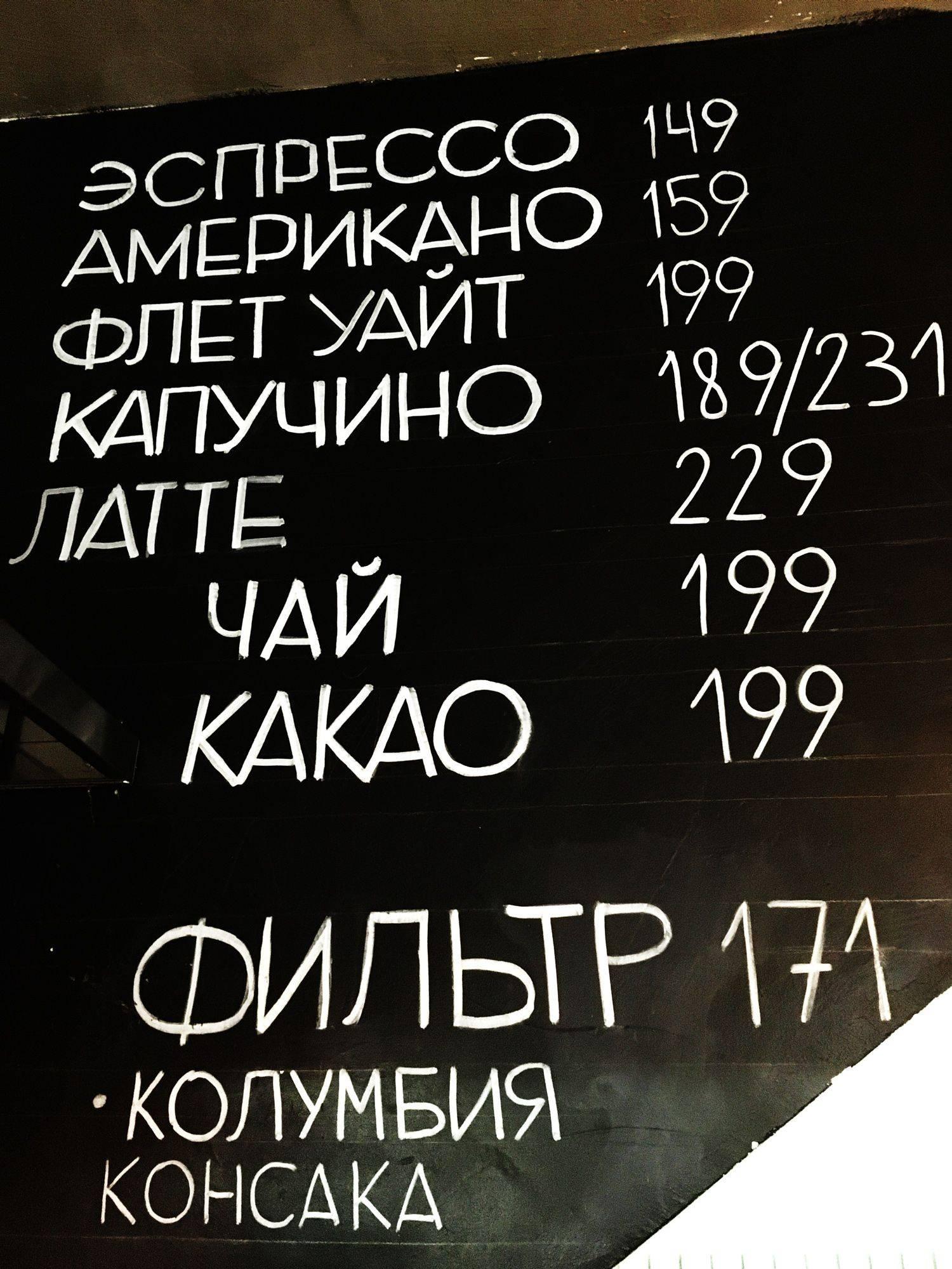 кофе в баре Прогресс 2 на Маяковской, цены на кофе