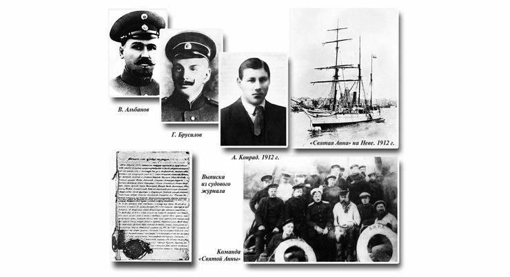 Экспедиция Брусилова 1912 года - Stone Forest
