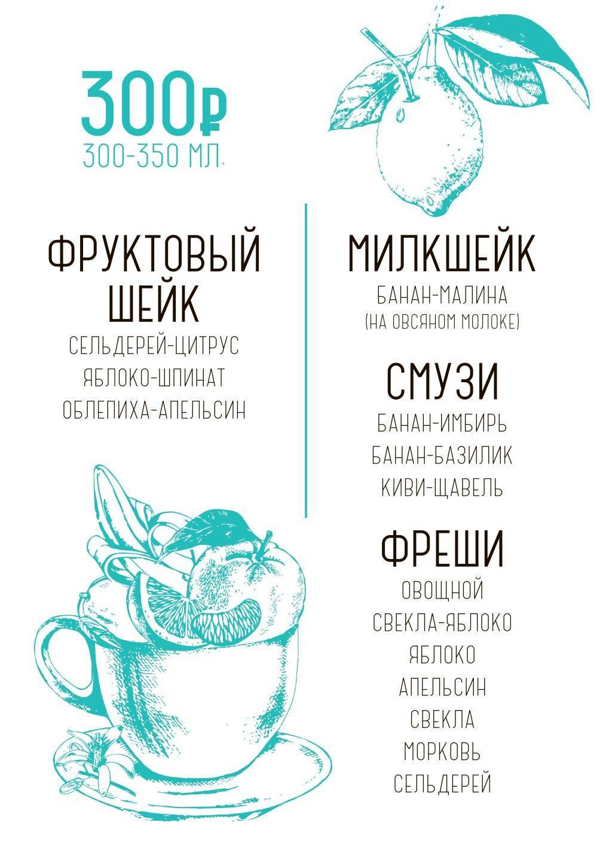 Фреши, смузи и милкшейки в ДаблБи Павелецкая