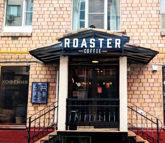 Кофейня Roaster Coffee на Маяковской