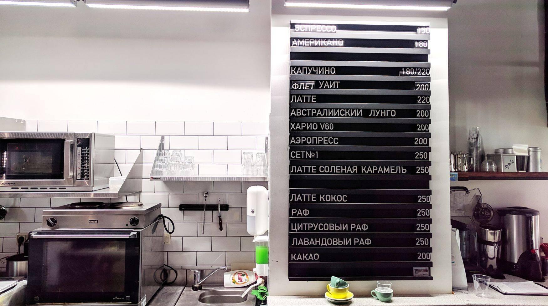 меню кофейни Point coffee food на Садовнической набережной, цены на кофе