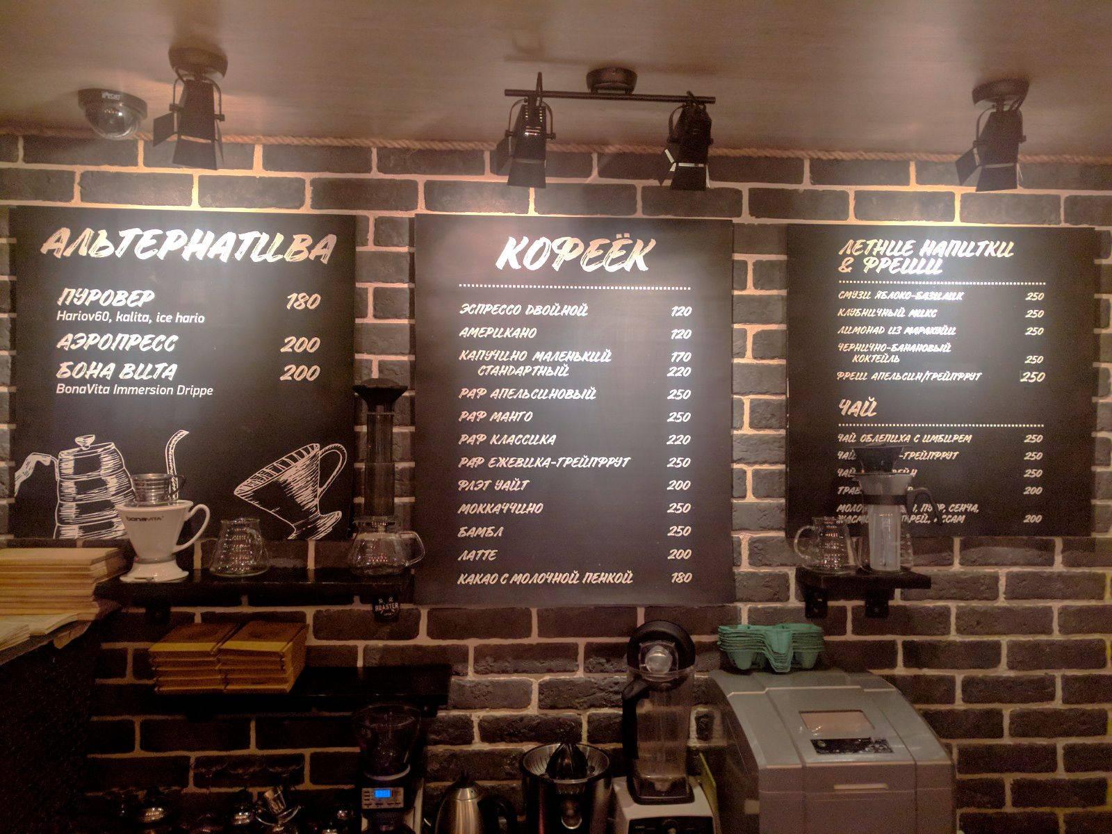 меню кофейни Roaster Coffee на Маяковской, цены на кофе