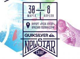 Quiksilver New Star Camp 2018 - Stone Forest