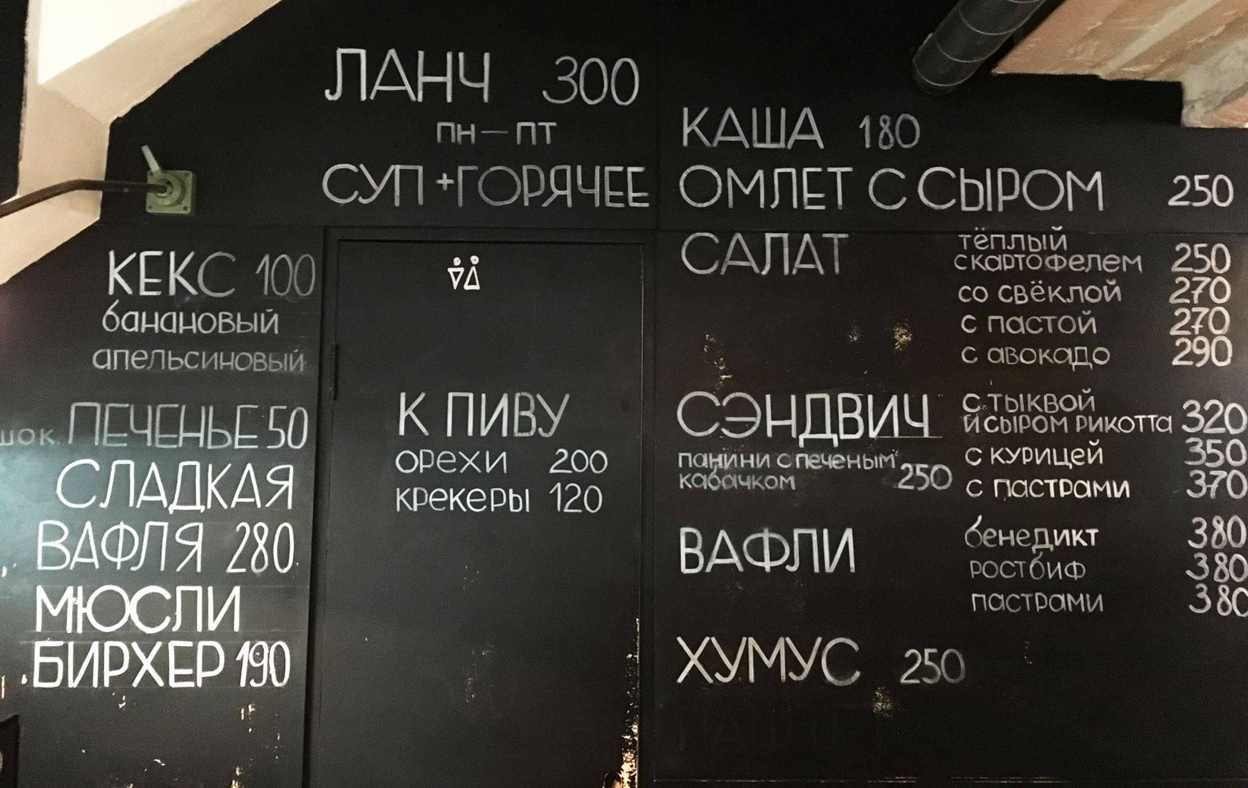 еда в баре Прогресс 2 на Маяковской, цены на еду