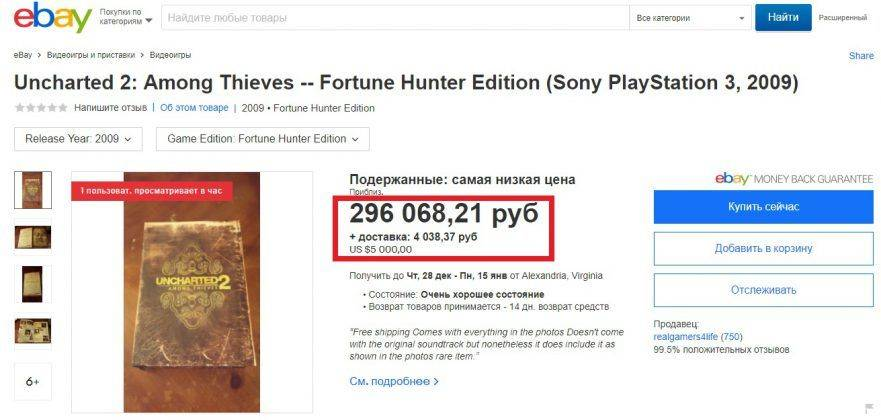 Видеоигра Uncharted 2 Among thieves Fortune hunter edition - Stone Forest