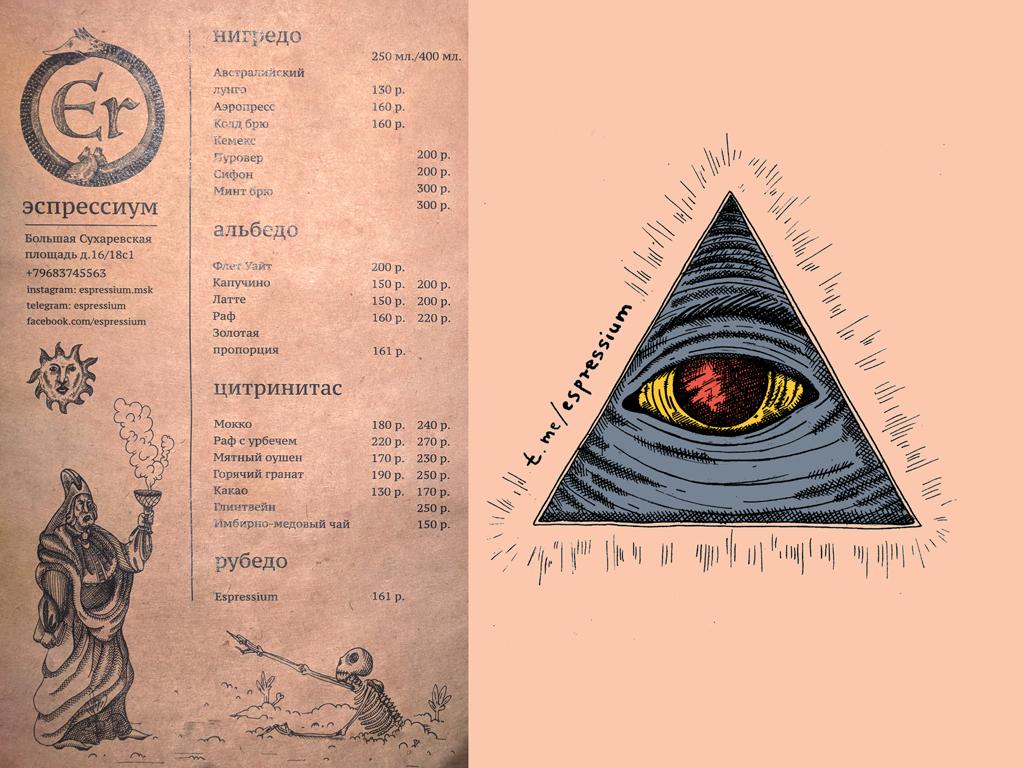 меню кофейни Espressium кофе на ул Земляной Вал, 12/7с1, цены на кофе