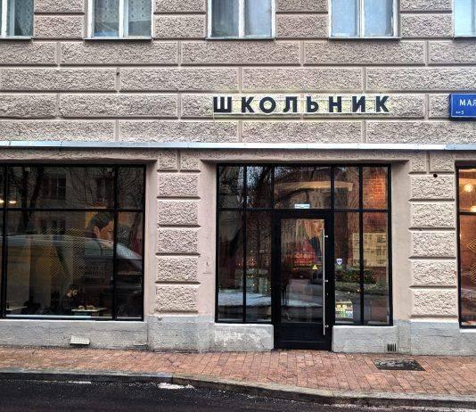 Школьник кофе земляной вал метро Курская