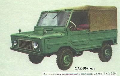 Автомобиль Запорожец 969 - Stone Forest