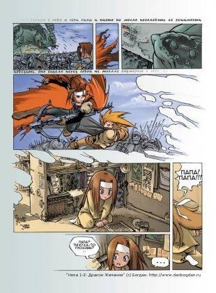Комикс Ника - Stone Forest