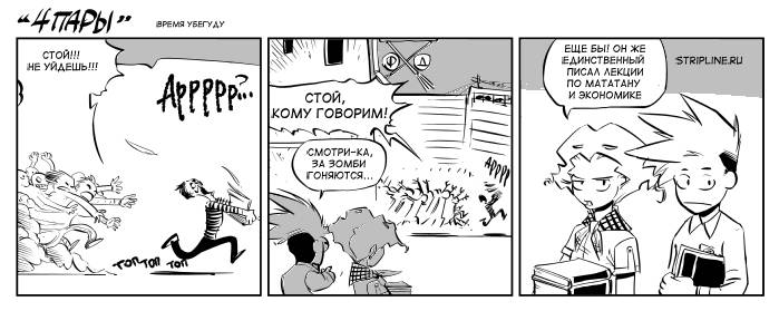 Комикс 4пары - Stone Forest