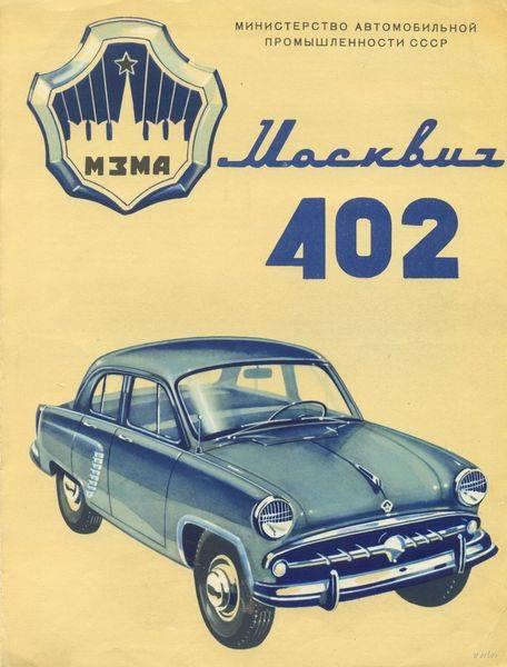 Модель Москвич-402 - Stone Forest