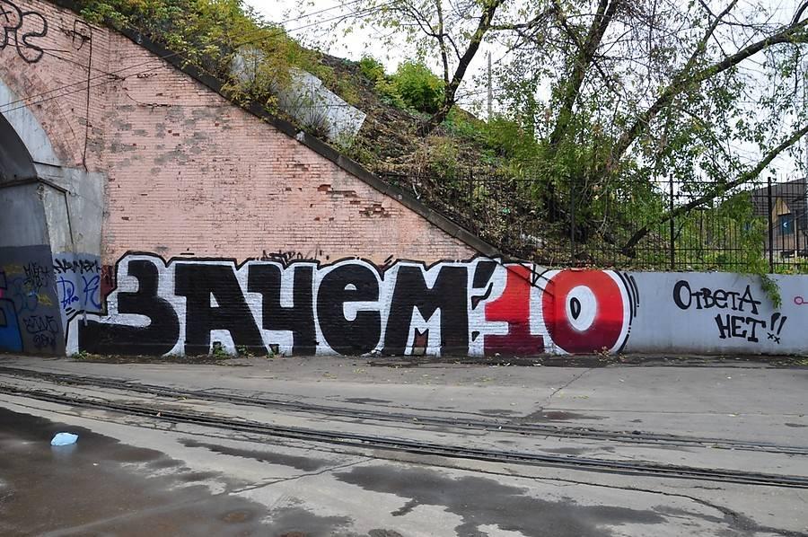 Граффити группировка Зачем - Stone Forest