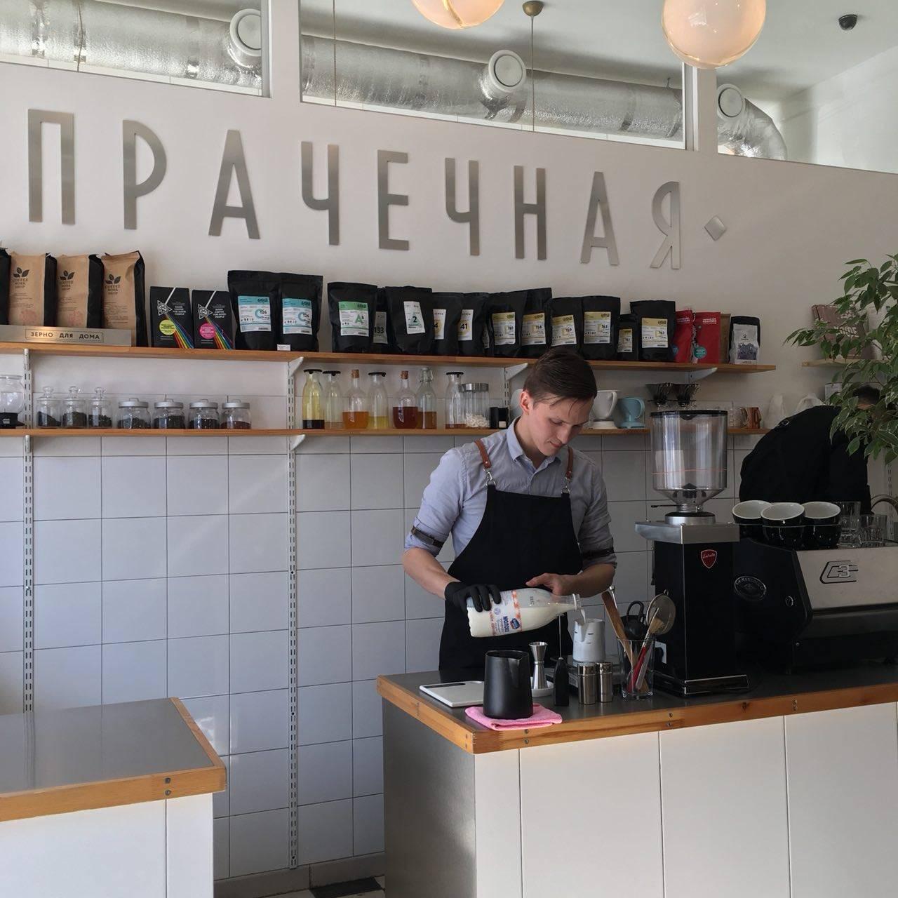 Кофейня Прачечная Калининград