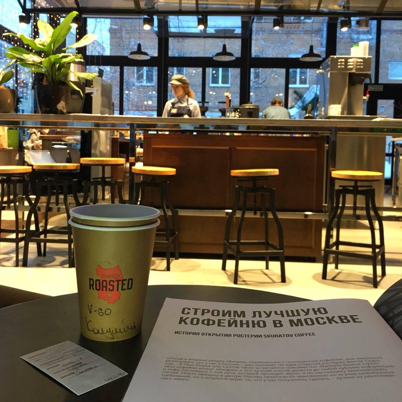 Про новую кофейню Скуратов