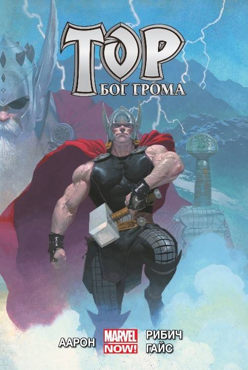 Тор: Бог Грома (Thor: God of thunder) - Stone Forest