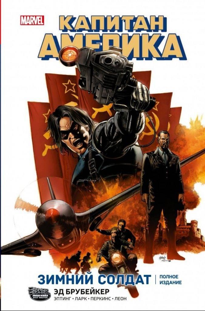 Капитан Америка. Зимний солдат. (Captain America, Volume 5) - Stone Forest